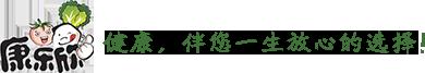 康乐欣官方网站