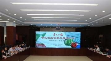 智慧农业创新发展研讨会在北京召开