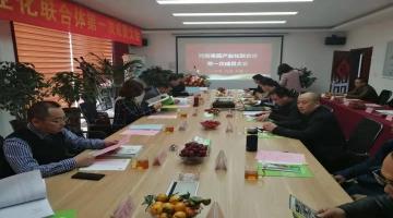 太原市首家果蔬产业化联合体—鸿新果蔬产业化联合体第一次成员大会成功召开