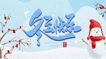 鸿新集团祝各界朋友及亲爱的员工们冬至快乐!