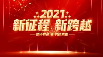 """""""新征程 新跨越"""" 2021年鸿新集团迎新晚会"""