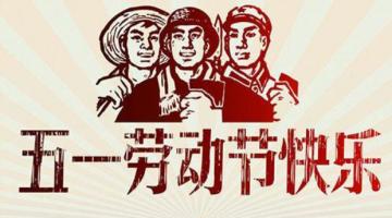 鸿新集团祝广大人民劳动者节日快乐!