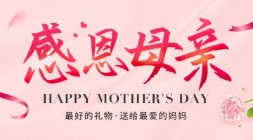 鸿新集团祝天下所有母亲节日快乐!