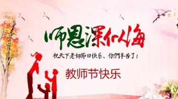 鸿新集团祝所有老师们节日快乐!