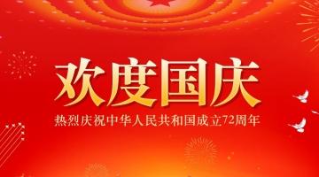 热列庆祝中华人民共和国成立72周年!